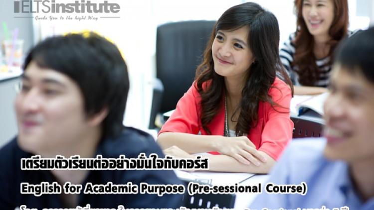 เรียน Pre-Sessional Course กับ IELTS Institute