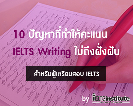 10-ปัญหา-IELTS-Writing