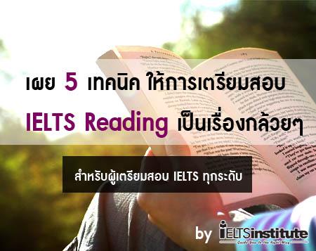 5 เทคนิค IELTS Reading