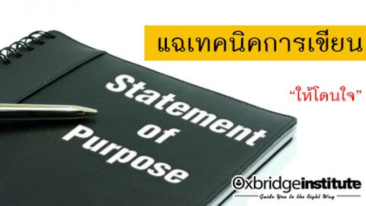 เขียน Statement of Purpose อย่างไรให้ได้เรียน