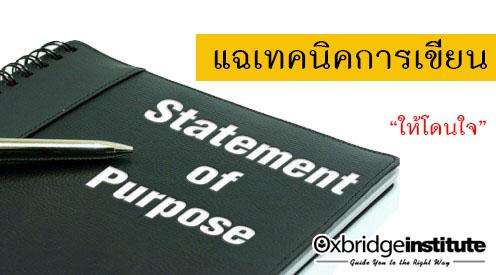 เขียน Statement of purpose ให้ประทับใจ