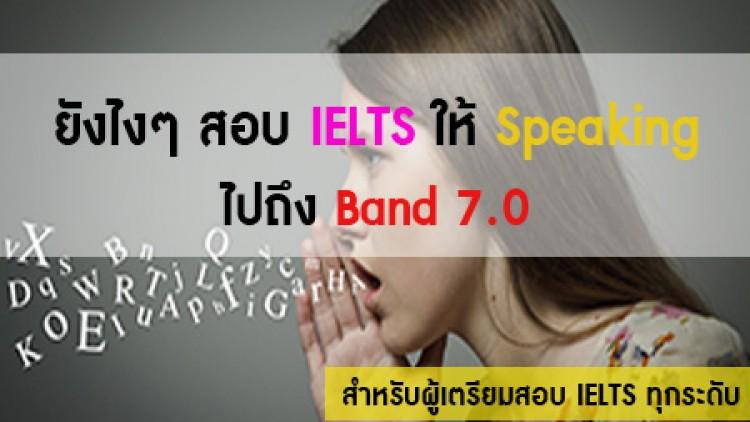 เทคนิคการเตรียมตัวสำหรับผู้ที่อยากได้ IELTS Speaking Band 7.0