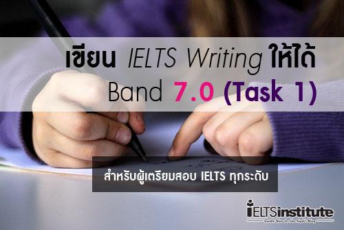 เพิ่ม Writing Task 1 ให้ได้ 7