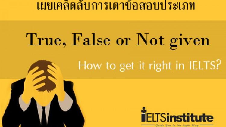 IELTS Reading: เผยเทคนิคการเดาข้อสอบประเภท TRUE, FALSE หรือ NOT GIVEN ค่ะ