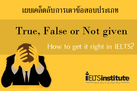 การเดา true false not given
