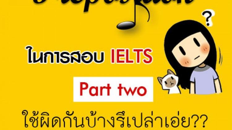 Preposition กับปัญหาที่พบบ่อยๆในการสอบ IELTS (ภาคต่อ)