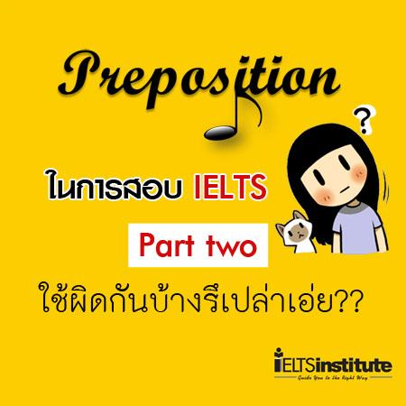 preposition-IELTS-2