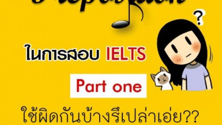 Preposition กับปัญหาที่พบบ่อยๆในการสอบ IELTS