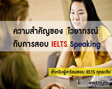 IELTS-Speaking-Grammar