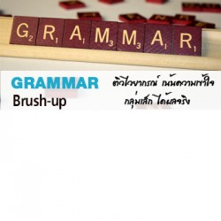 Grammar brush-up