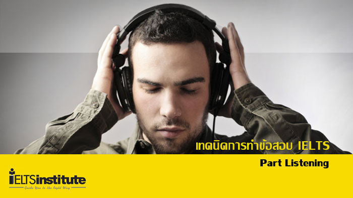 IELTS-Listening-Technic