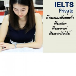 IELTS Private