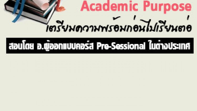 English for Academic Purpose (Pre-sessional)
