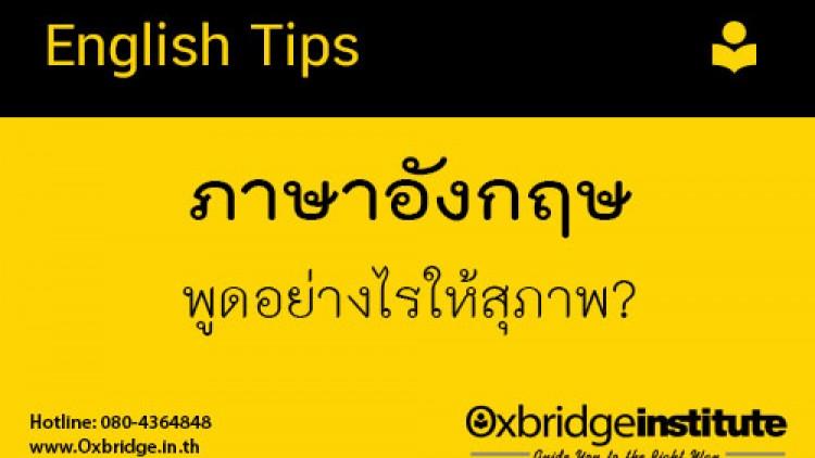 [English tips] พูดอังกฤษอย่างไรให้สุภาพ
