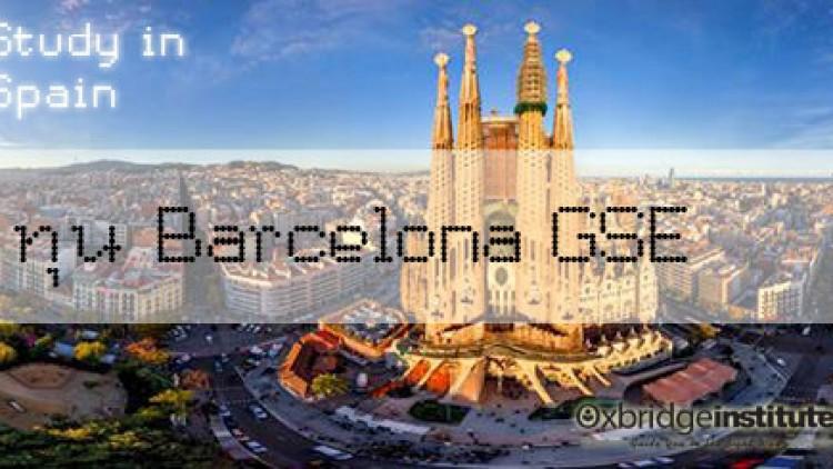 ทุนเรียนต่อปริญญาโทที่ประเทศสเปน (ทุน Barcelona GSE) ปิดรับสมัคร 25 มิถุนายน 2558