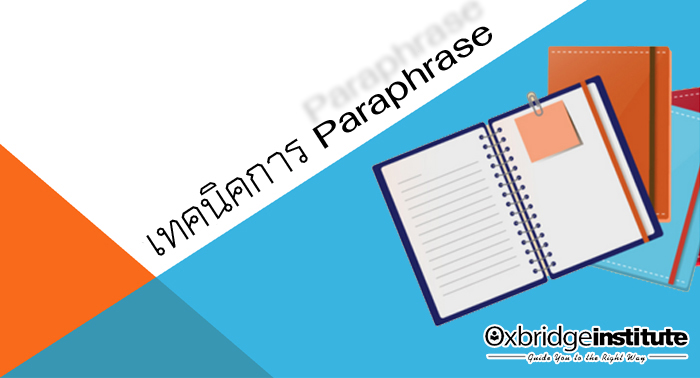 Paraphase ในการสอบ IELTS