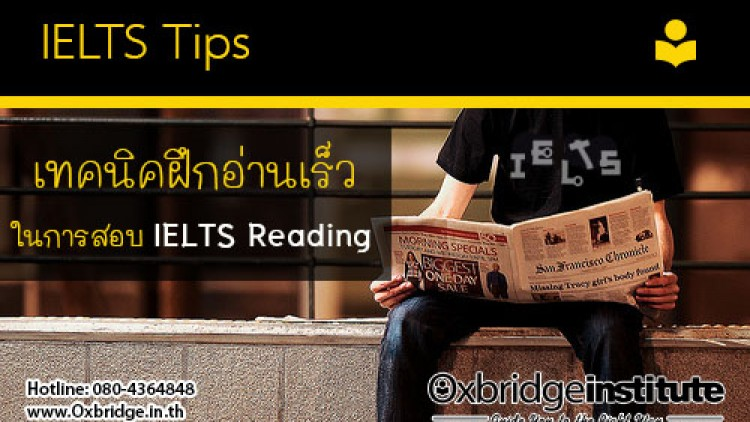 [IELTS Tips] เทคนิคการอ่านเร็วสำหรับทักษะ Reading