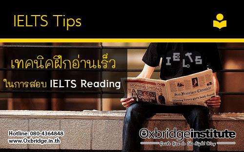 เทคนิคการอ่านเร็วเพื่อสอบ ielts