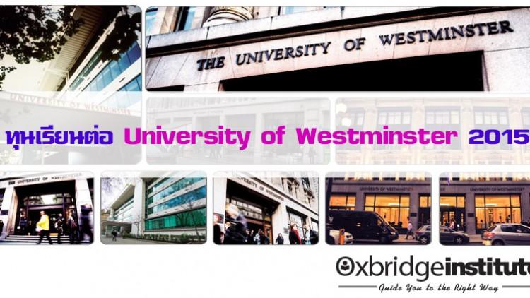 [ทุนเรียนต่ออังกฤษ] University of Westminster มอบทุนปริญญาโทแบบเต็มจำนวนในทุกสาขาวิชา