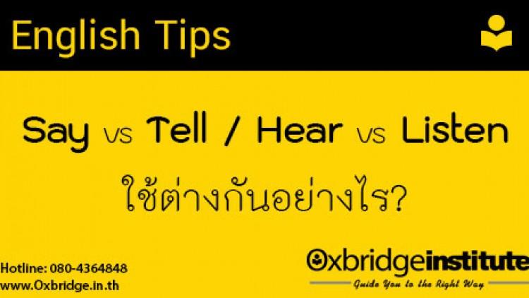 [English Tips] Say, Tell ,Hear และ Listen ใช้แตกต่างกันอย่างไร?