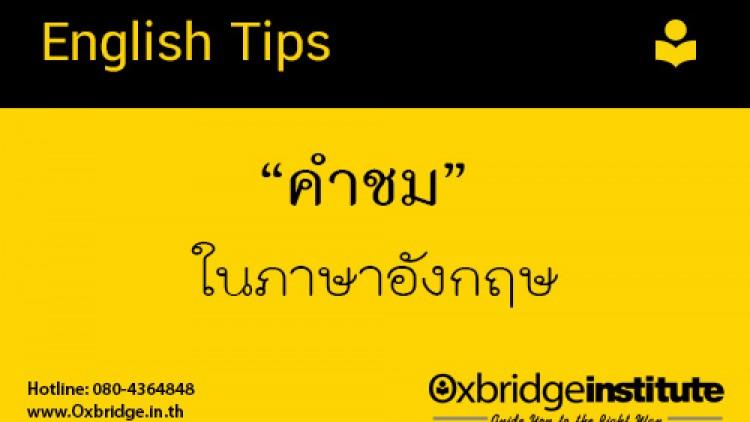 "[English Tips] ""คำชม"" ในภาษาอังกฤษ (ตอนที่ 1)"