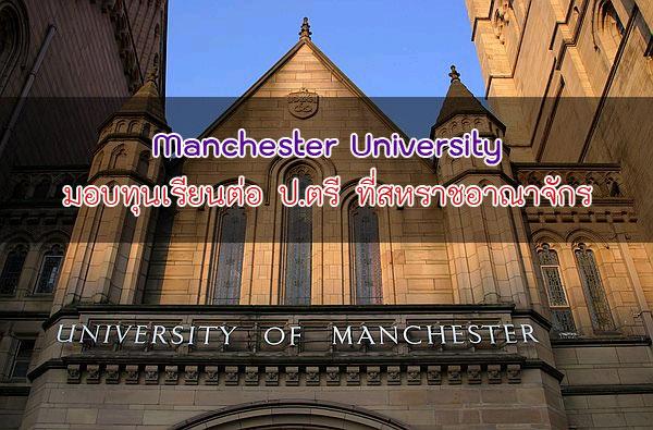 University of manchester Scholarship