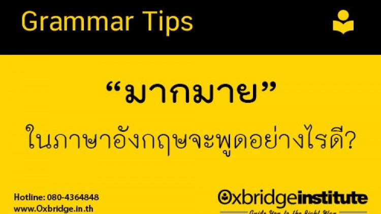 """[Grammar Tips] จะพูดว่า """"มากมาย"""" ในภาษาอังกฤษอย่างไรดี"""