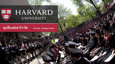 [ทุนเรียนต่ออเมริกา] Harvard University มอบทุนการศึกษา รวมค่าครองชีพเต็มจำนวน