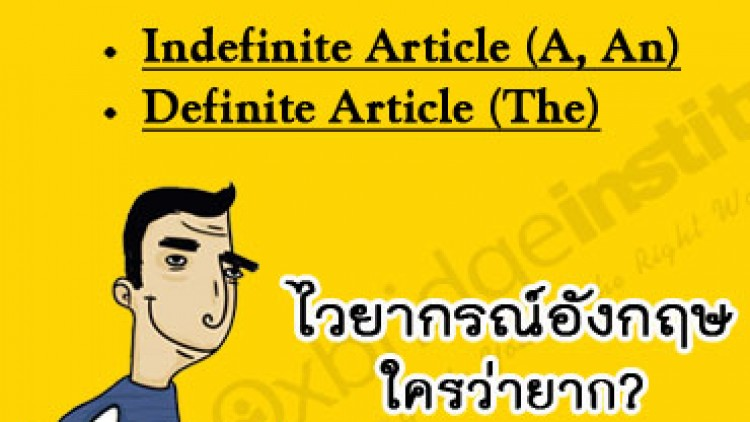 [Grammar Tips] หลักการใช้ Article A, An, The