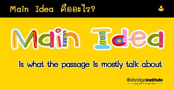 Main Idea คืออะไร?