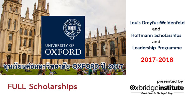 Oxford Scholarships UK 2017