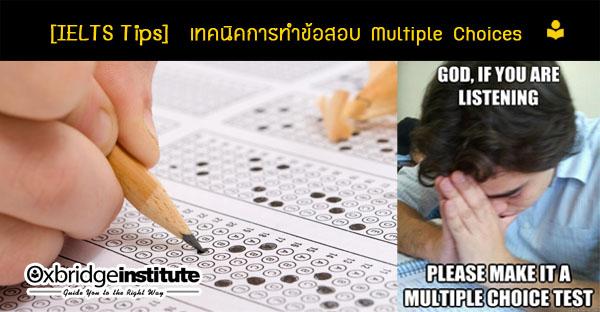 ข้อสอบ Multiple Choices