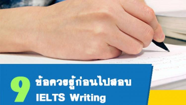 [Writing Tips] 9 ข้อควรจำในการทำข้อสอบเขียน IELTS