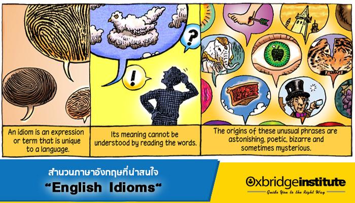 สำนวนภาษาอังกฤษที่น่าสนใจ