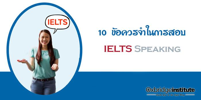 เทคนิคควรรู้ในการสอบพูด IELTS