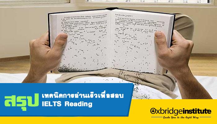 เทคนิคการอ่านเร็วเพื่อสอบ IELTS reading