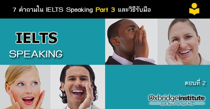 เทคนิคการสอบพูดใน IELTS Speaking ส่วนที่ 3