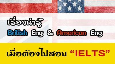 เรื่องน่ารู้เกี่ยวกับ British English และ American English สำหรับผู้สอบ IELTS (ตอนที่ 2)