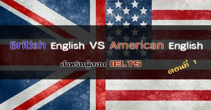 AE และ BE สำหรับการสอบ IELTS