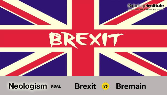 Brexit และ Bremain