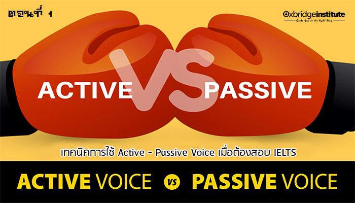 เทคนิคการใช้ Active และ Passive Voice เมื่อต้องไปสอบ IELTS