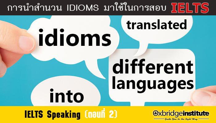 idioms-for-ielts2